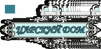 Постельное белье Царский Дом